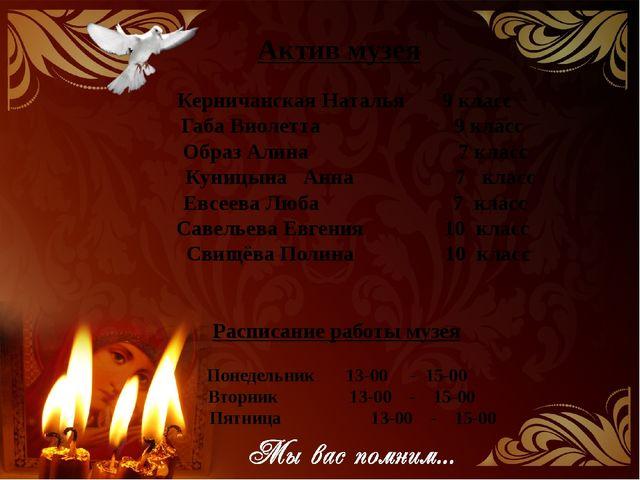 Актив музея Керничанская Наталья 9 класс Габа Виолетта 9 класс Образ Алина 7...