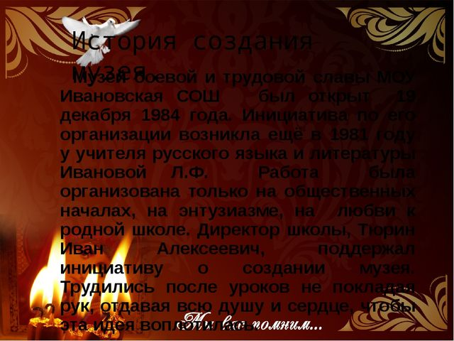История создания музея. Музей боевой и трудовой славы МОУ Ивановская СОШ был...