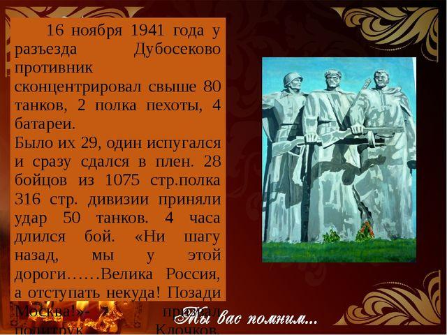 16 ноября 1941 года у разъезда Дубосеково противник сконцентрировал свыше 80...