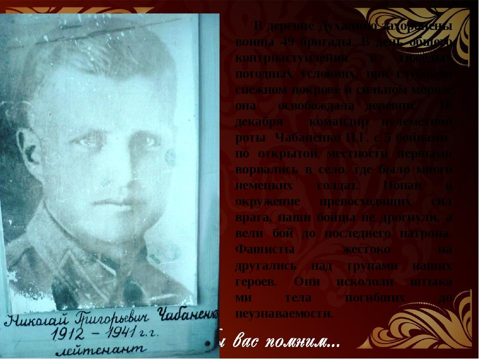 В деревне Духанино захоронены воины 49 бригады. В день общего контрнаступлен...
