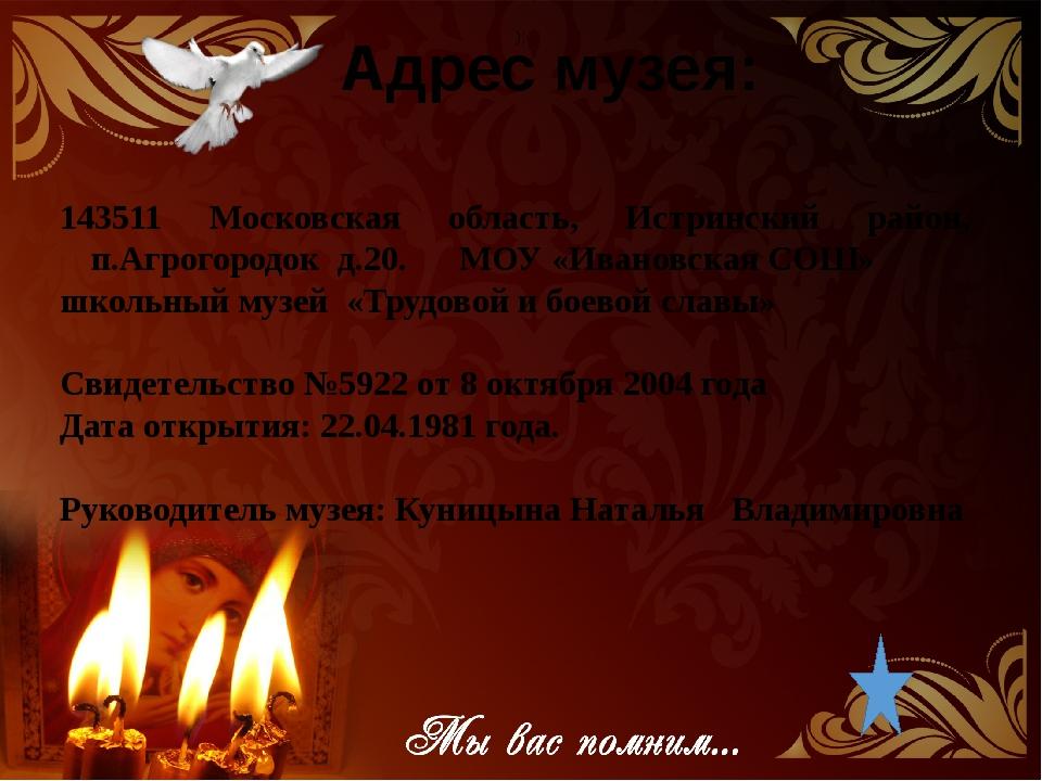 ); 143511 Московская область, Истринский район, п.Агрогородок д.20. МОУ «Ива...