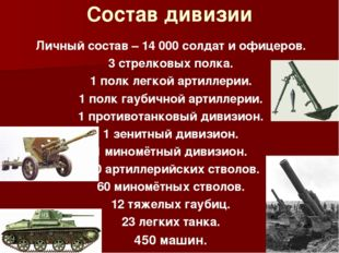 Состав дивизии Личный состав – 14 000 солдат и офицеров. 3 стрелковых полка.