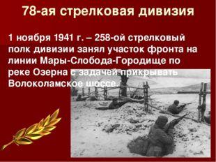 78-ая стрелковая дивизия 1 ноября 1941 г. – 258-ой стрелковый полк дивизии за