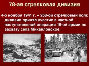 78-ая стрелковая дивизия 4-5 ноября 1941 г. – 258-ой стрелковый полк дивизии