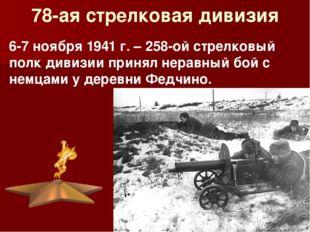 78-ая стрелковая дивизия 6-7 ноября 1941 г. – 258-ой стрелковый полк дивизии
