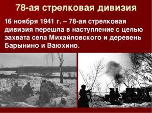 78-ая стрелковая дивизия 16 ноября 1941 г. – 78-ая стрелковая дивизия перешла