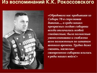 Из воспоминаний К.К. Рокоссовского «Обрадовала нас прибывшая из Сибири 78-я с