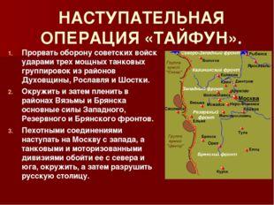 НАСТУПАТЕЛЬНАЯ ОПЕРАЦИЯ «ТАЙФУН». Прорвать оборону советских войск ударами тр