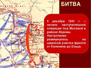 МОСКОВСКАЯ БИТВА 5 декабря 1941 г. – начало наступательной операции под Москв