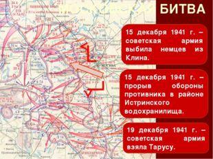 МОСКОВСКАЯ БИТВА 15 декабря 1941 г. – советская армия выбила немцев из Клина.