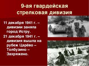 9-ая гвардейская стрелковая дивизия 11 декабря 1941 г. – дивизии заняла город