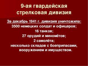9-ая гвардейская стрелковая дивизия За декабрь 1941 г. дивизия уничтожила: 35