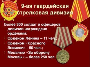 9-ая гвардейская стрелковая дивизия Более 300 солдат и офицеров дивизии награ