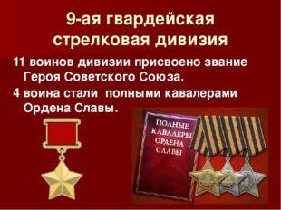 9-ая гвардейская стрелковая дивизия 11 воинов дивизии присвоено звание Героя