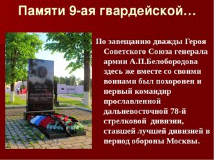 Памяти 9-ая гвардейской… По завещанию дважды Героя Советского Союза генерала