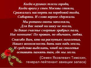 Когда в руинах тлели города, Когда враги у стен Москвы стояли, Сражались насм