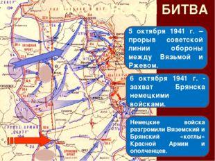 МОСКОВСКАЯ БИТВА 5 октября 1941 г. – прорыв советской линии обороны между Вяз