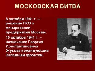 МОСКОВСКАЯ БИТВА 8 октября 1941 г. – решение ГКО о минировании предприятий Мо
