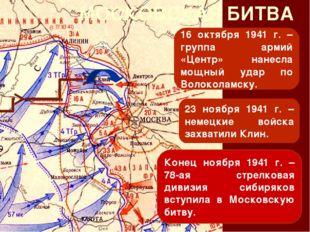 МОСКОВСКАЯ БИТВА 16 октября 1941 г. – группа армий «Центр» нанесла мощный уда
