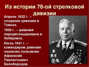 Из истории 78-ой стрелковой дивизии Апрель 1932 г. – создание дивизии в Томск