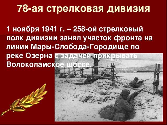 78-ая стрелковая дивизия 1 ноября 1941 г. – 258-ой стрелковый полк дивизии за...
