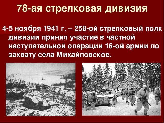 78-ая стрелковая дивизия 4-5 ноября 1941 г. – 258-ой стрелковый полк дивизии...