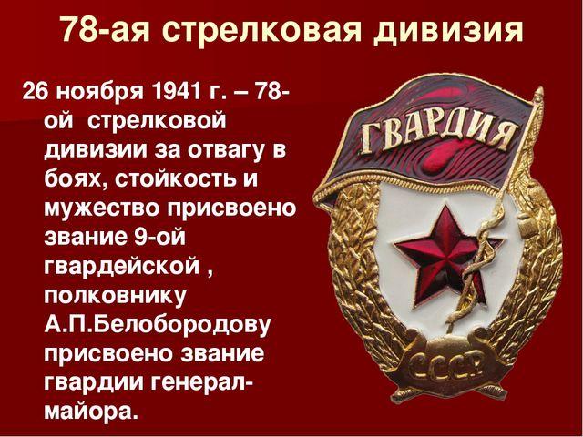 78-ая стрелковая дивизия 26 ноября 1941 г. – 78-ой стрелковой дивизии за отва...