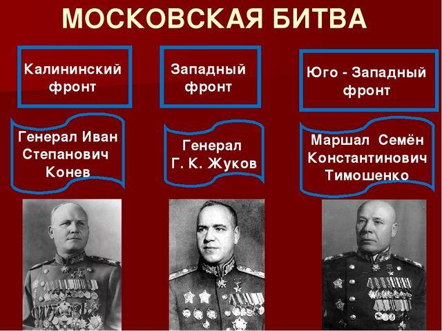 МОСКОВСКАЯ БИТВА Калининский фронт Западный фронт Юго - Западный фронт Генера...