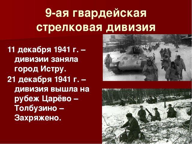 9-ая гвардейская стрелковая дивизия 11 декабря 1941 г. – дивизии заняла город...