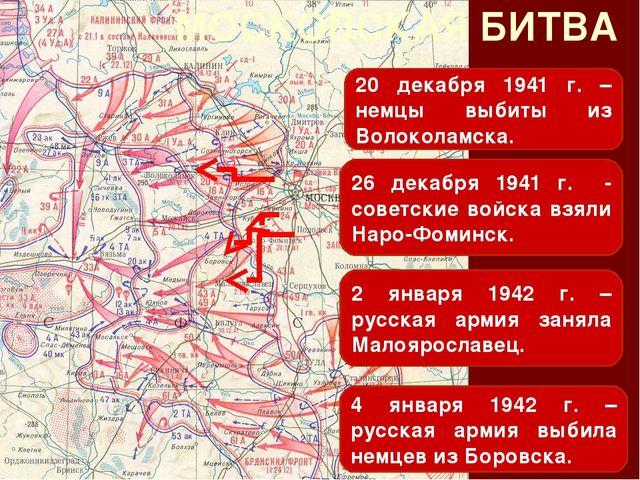 МОСКОВСКАЯ БИТВА 20 декабря 1941 г. – немцы выбиты из Волоколамска. 26 декабр...