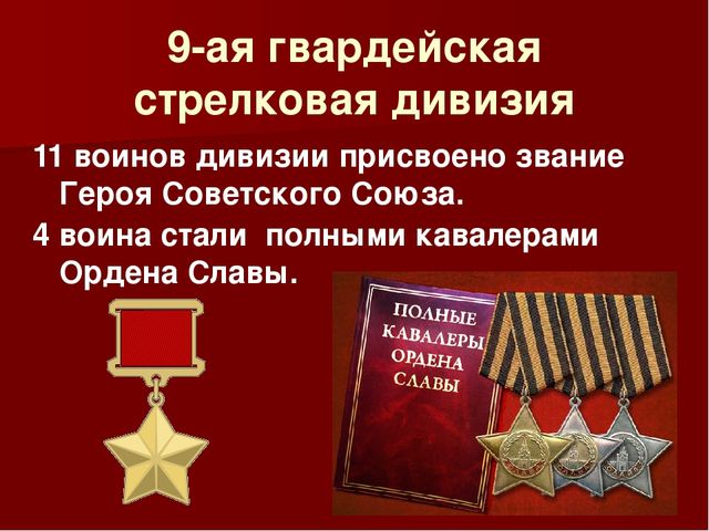 9-ая гвардейская стрелковая дивизия 11 воинов дивизии присвоено звание Героя...