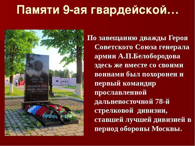 Памяти 9-ая гвардейской… По завещанию дважды Героя Советского Союза генерала...