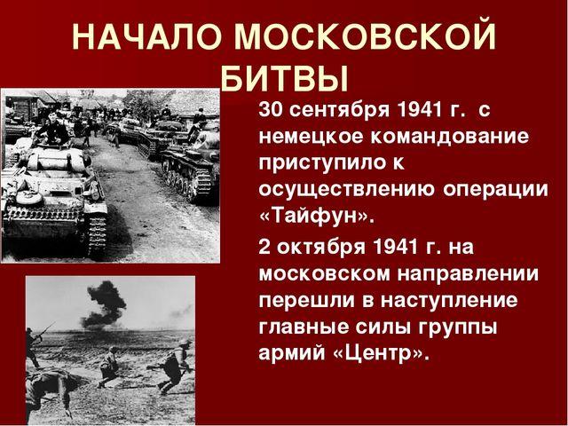 НАЧАЛО МОСКОВСКОЙ БИТВЫ 30 сентября 1941 г. с немецкое командование приступи...