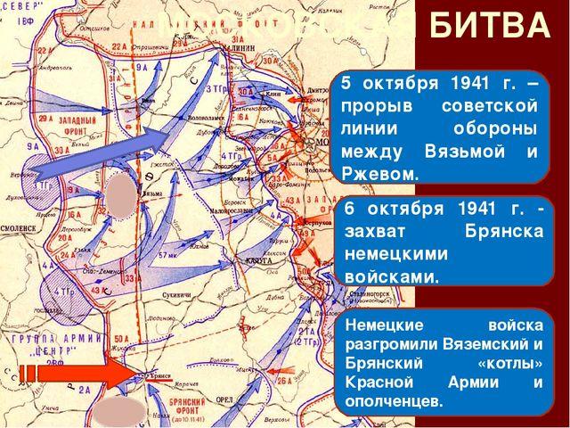 МОСКОВСКАЯ БИТВА 5 октября 1941 г. – прорыв советской линии обороны между Вяз...