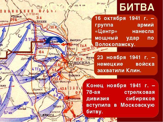 МОСКОВСКАЯ БИТВА 16 октября 1941 г. – группа армий «Центр» нанесла мощный уда...