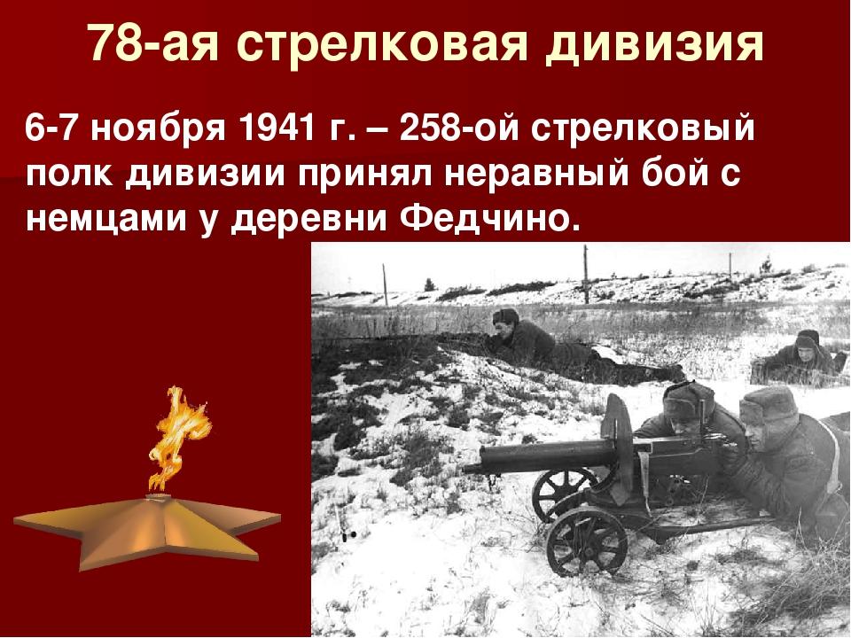 78-ая стрелковая дивизия 6-7 ноября 1941 г. – 258-ой стрелковый полк дивизии...