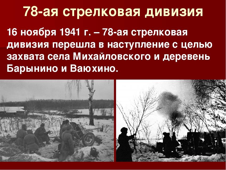78-ая стрелковая дивизия 16 ноября 1941 г. – 78-ая стрелковая дивизия перешла...