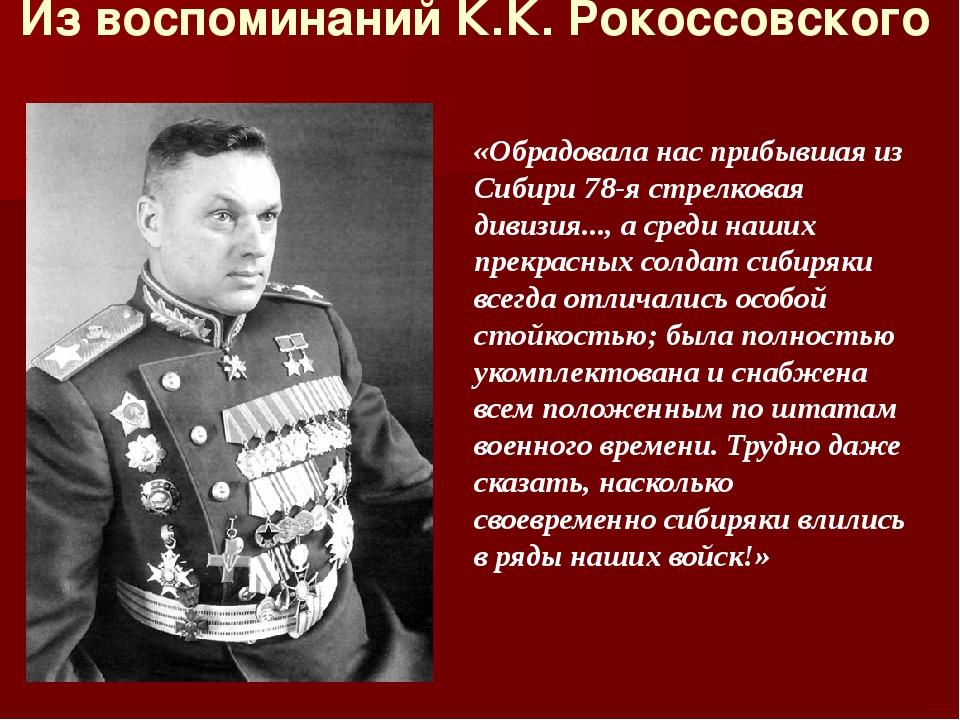Из воспоминаний К.К. Рокоссовского «Обрадовала нас прибывшая из Сибири 78-я с...