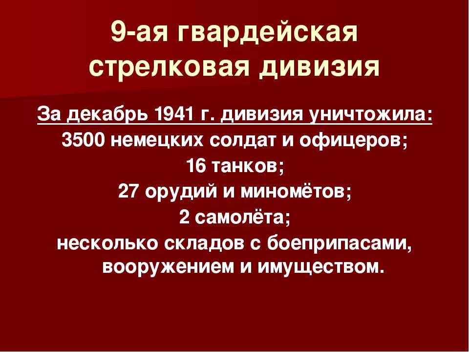 9-ая гвардейская стрелковая дивизия За декабрь 1941 г. дивизия уничтожила: 35...