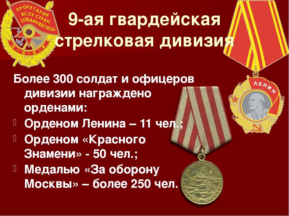 9-ая гвардейская стрелковая дивизия Более 300 солдат и офицеров дивизии награ...