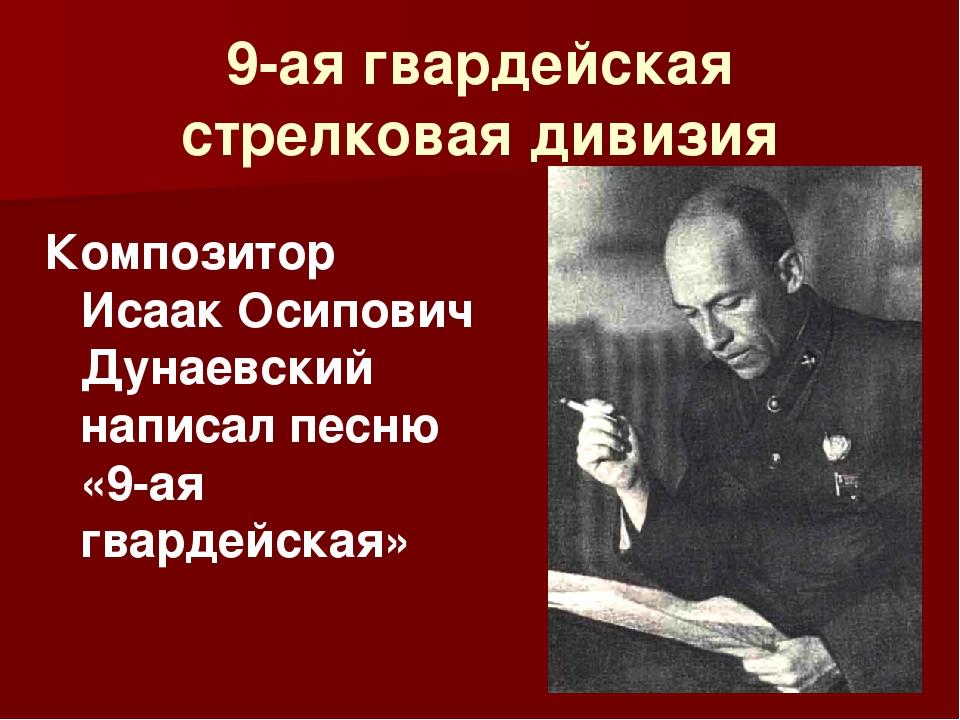 9-ая гвардейская стрелковая дивизия Композитор Исаак Осипович Дунаевский напи...