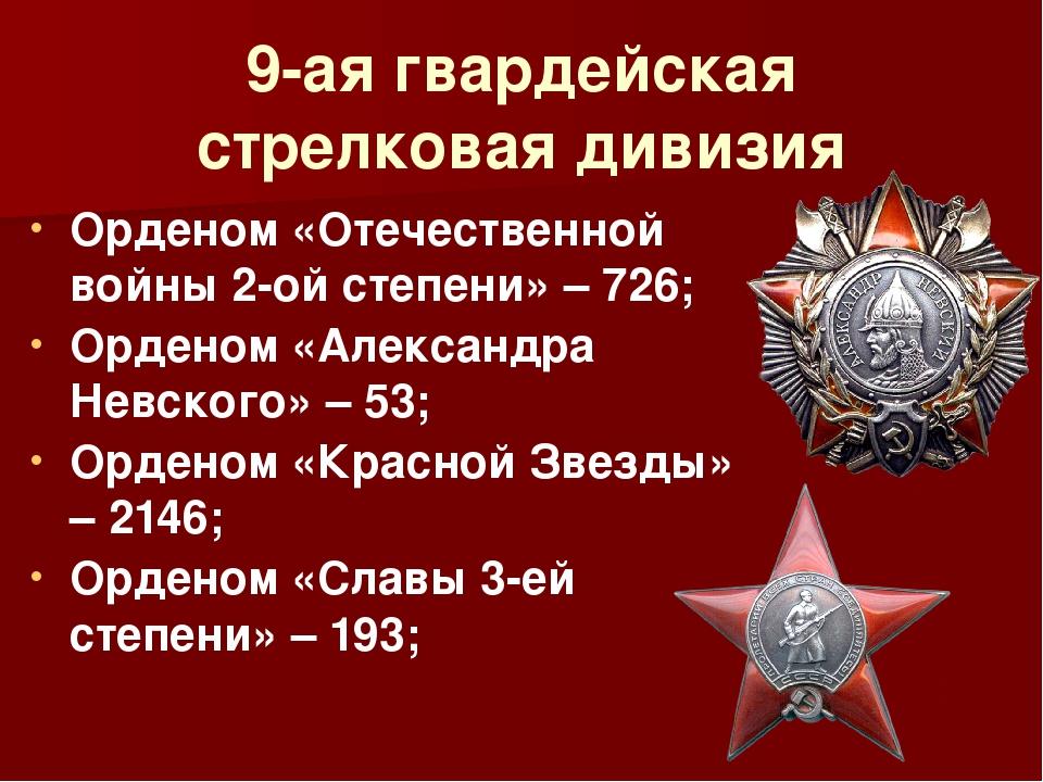 9-ая гвардейская стрелковая дивизия Орденом «Отечественной войны 2-ой степени...