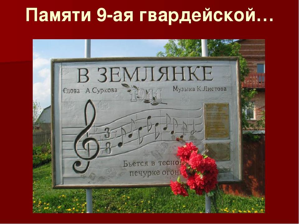 Памяти 9-ая гвардейской…
