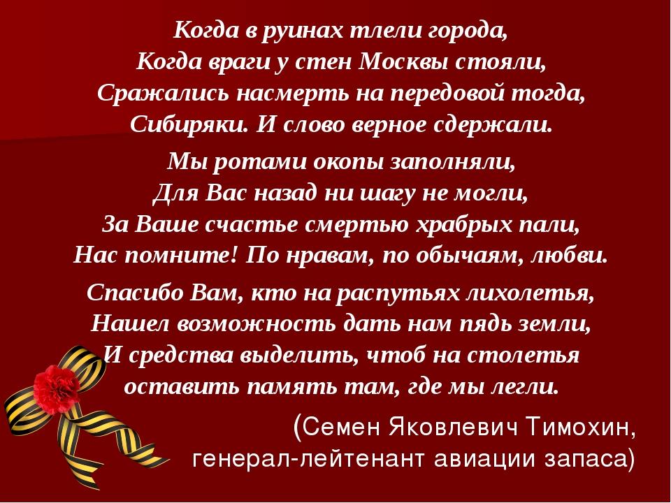 Когда в руинах тлели города, Когда враги у стен Москвы стояли, Сражались насм...