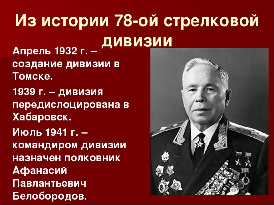 Из истории 78-ой стрелковой дивизии Апрель 1932 г. – создание дивизии в Томск...