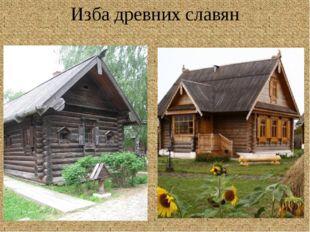 Изба древних славян