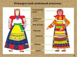Южнорусский понёвный комплекс Головной убор - сорока Вышитая рубаха Передник