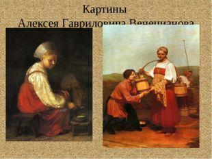 Картины Алексея Гавриловича Венецианова