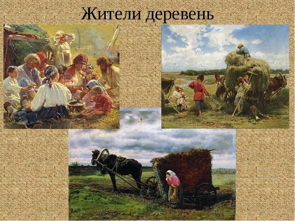 Жители деревень