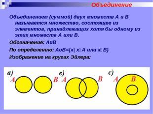 Объединение Объединением (суммой) двух множеств А и В называется множество, с